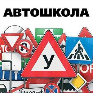 Автошколы Милютинской