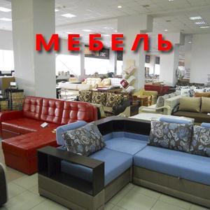 Магазины мебели Милютинской