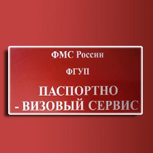 Паспортно-визовые службы Милютинской
