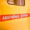 Аварийные службы в Милютинской
