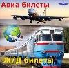 Авиа- и ж/д билеты в Милютинской