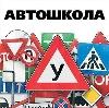 Автошколы в Милютинской