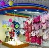 Детские магазины в Милютинской