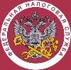 Налоговые инспекции, службы в Милютинской