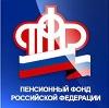 Пенсионные фонды в Милютинской