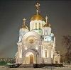 Религиозные учреждения в Милютинской