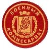 Военкоматы, комиссариаты в Милютинской