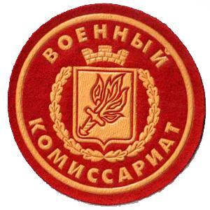 Военкоматы, комиссариаты Милютинской
